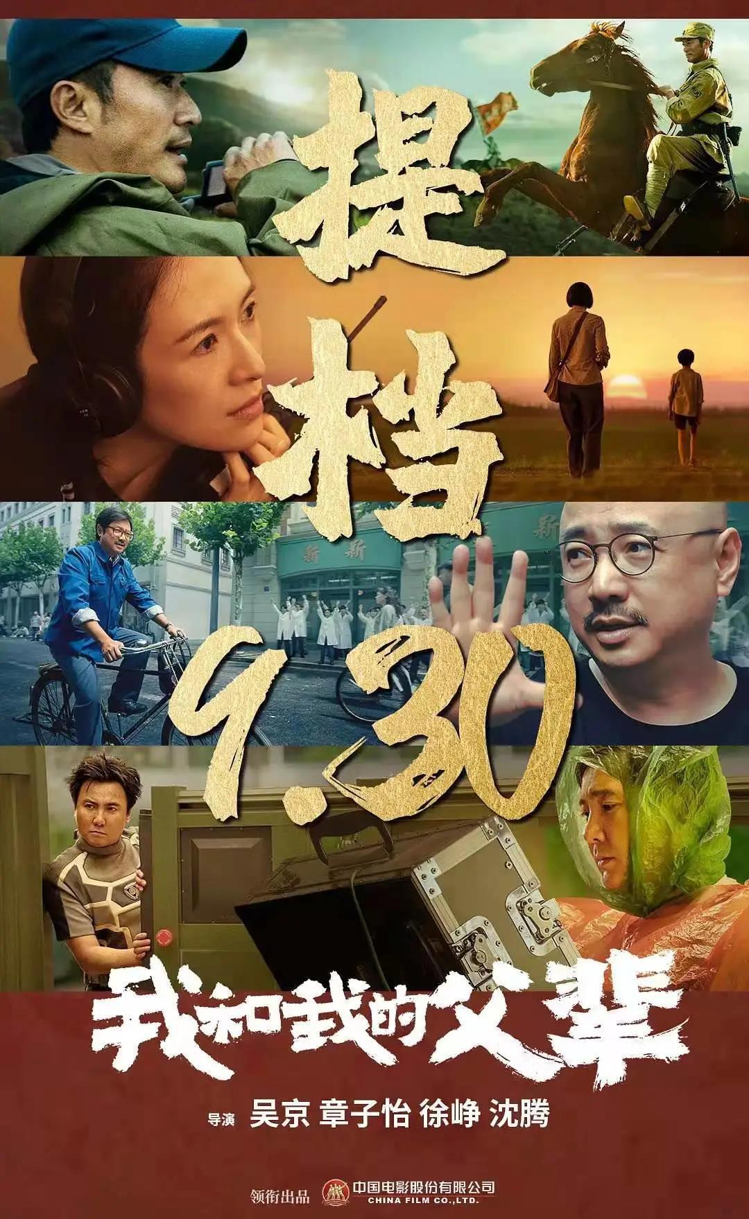 电影《我和我的父辈》百度云完整免费观看(加长版)【1080P中文字幕】完整资源下载