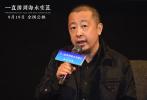 9月14日,电影《一直游到海水变蓝》在武汉举办首映活动,导演贾樟柯和影片艺术顾问、诗人、批评家欧阳江河也现身武汉影院与影迷互动。活动现场气氛热烈,吸引了众多年轻人、学生前来观影,更有00后观众现场表示,感谢导演与影片让年轻一代了解过去两代中国人的历史。