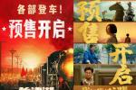 《我和我的父辈》《长津湖》等国庆档电影开预售