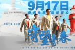 电影《守望青春》定档9.17 林永健化身高校辅导员