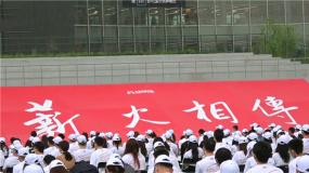 擎光逐梦 共赴新程 北京电影学院举行2021级新生开学典礼