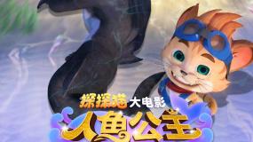 倒计时4天!3D/2D动画电影《探探猫人鱼公主》中秋节全国点映