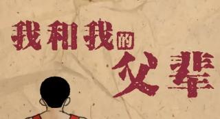 《我和我的父辈》等电影传承着中华民族的精神谱系