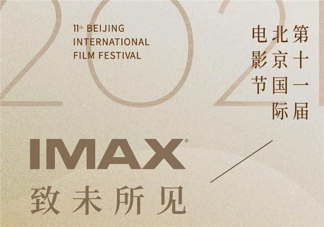 北影节发IMAX展映片单 《星际迷航》三部曲重映