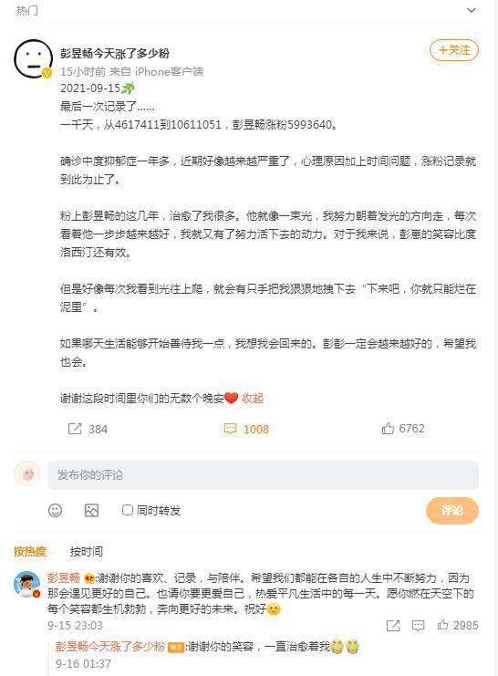 《【二号站在线平台】彭昱畅暖心安慰抑郁症粉丝:愿你奔向更好的未来》