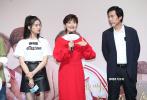 9月15日晚,电影《关于我妈的一切》在北京举行首映。导演赵天宇携主演徐帆、张婧仪、许亚军、张歆艺等出席。