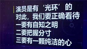 """《光明日报》刊登李雪健评论文章 称""""演戏是一种光荣的职业"""""""