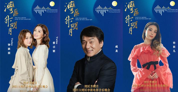 2021大灣區中xing) 纈耙yin)樂晚會 9月21日播出