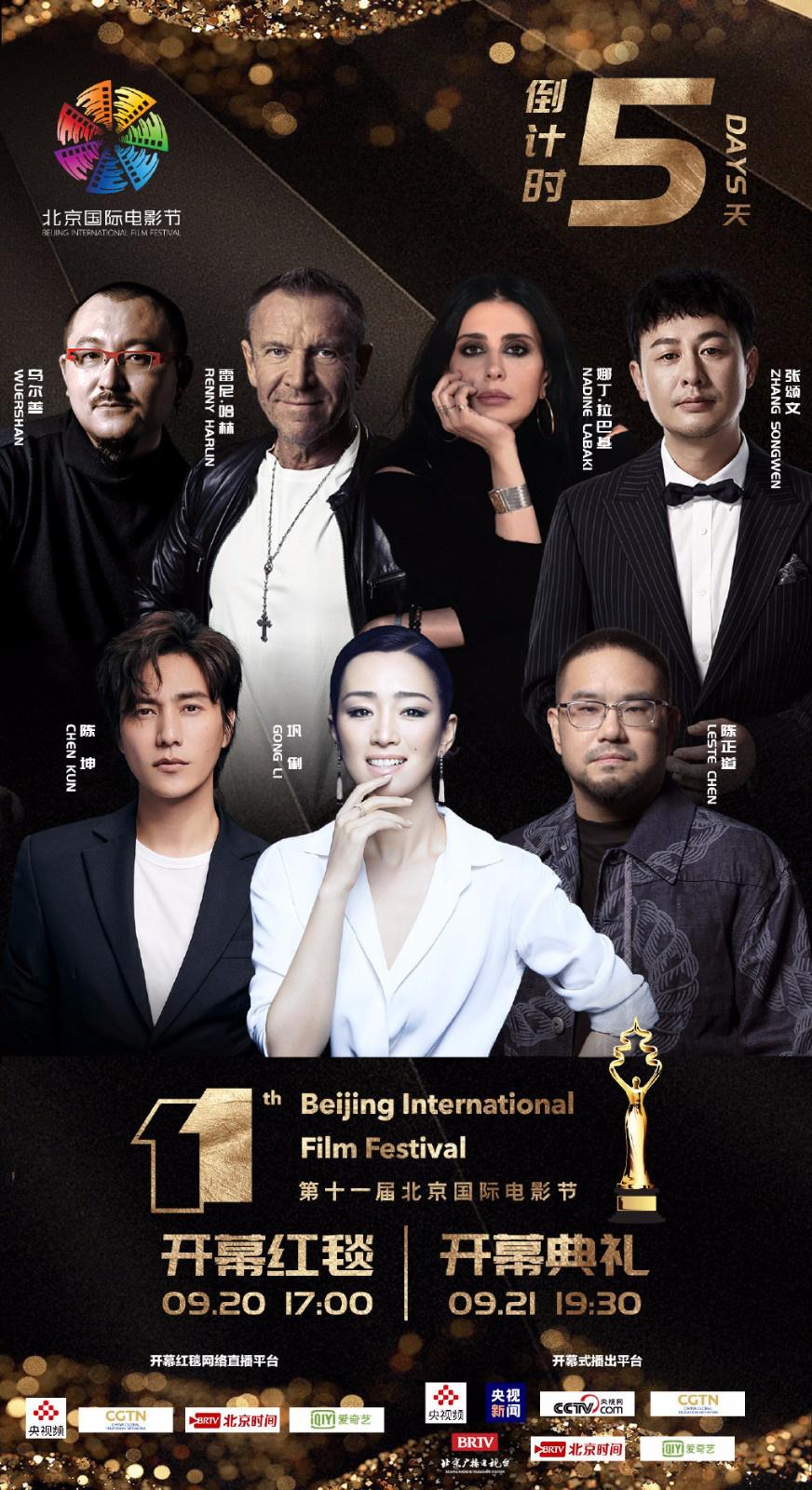 北京电影节发布第三批开幕式红毯仪式嘉宾名单