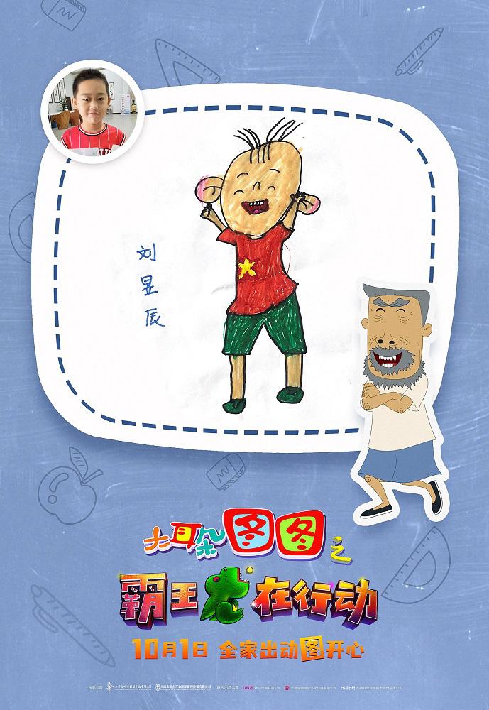 《大耳朵图图》曝手绘海报 走进幼儿园变身人气王