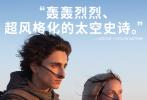 在威尼斯国际电影节盛大首映后,科幻巨制《沙丘》本周又陆续在法国、德国、意大利等国家地区正式上映。日前,电影释出一组口碑图,视效、表演、配乐等均受到广泛好评。