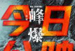 """由李骏执导,朱一龙、黄志忠、陈数、焦俊艳领衔主演的年度灾难巨制《峰爆》9月19日登陆全国各大院线。""""灾难面前,生命至上,类似的故事现实中一直在发生着,而这样的故事也只可能发生在中国"""",""""《峰爆》完全配得上中国高铁的速度,有望打开国产灾难片新格局""""。影片自点映起就备受好评,双票务平台收获9.5、9.4 的高分,被真实基建人力赞""""讲出了基建人的真实故事和顽强精神"""",引得无数观众翘首以待。"""