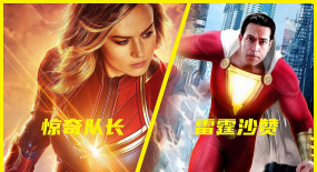 惊奇队长和沙赞到底谁厉害?DC小超人VS漫威女变态,逆天对决!