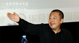 贾樟柯聊《一直游到海水变蓝》 自称岭南文化迷