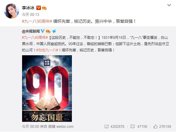 勿忘国耻!何炅邓超级明星纪念九一八事情90周年_电影社区,电影论坛