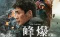 电影《峰爆》:与演员朱一龙一起感受地动山摇