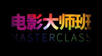 第十一届北京国际电影节电影大师班即将开讲