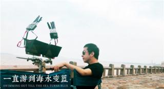 《一直游到海水变蓝》上海云路演 中国往事唤回忆