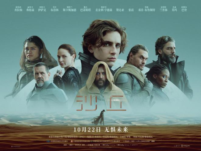 科幻巨制《沙丘》内地定档10月22日 同步北美上映