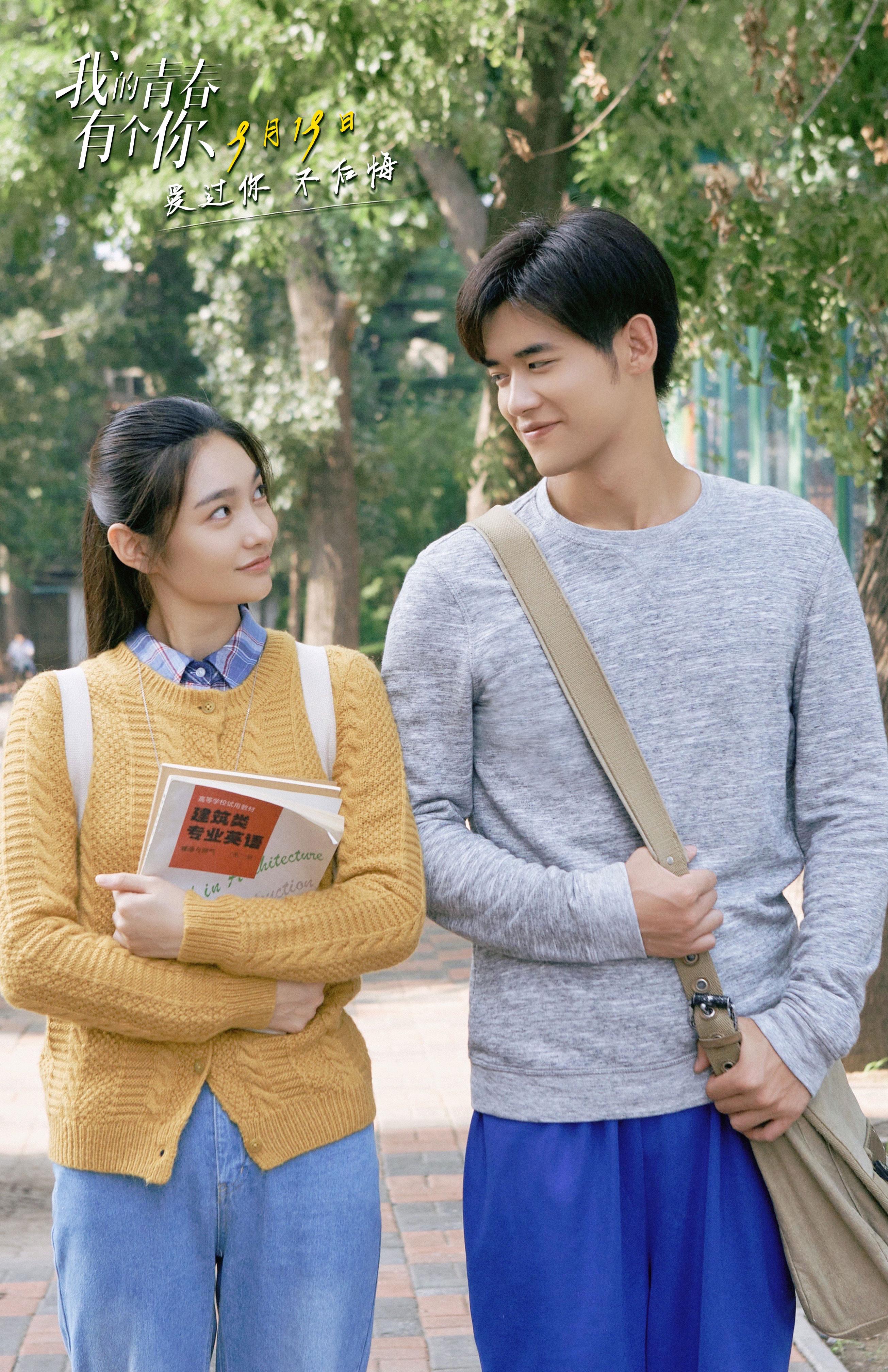 《我的青春有个你》9.19上映 片尾曲《少年》上线