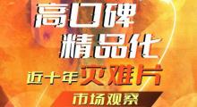 灾难片十年观察  《峰爆》是灾难电影新坐标吗?