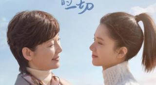 《关于我妈的一切》:银幕母女关系再探索