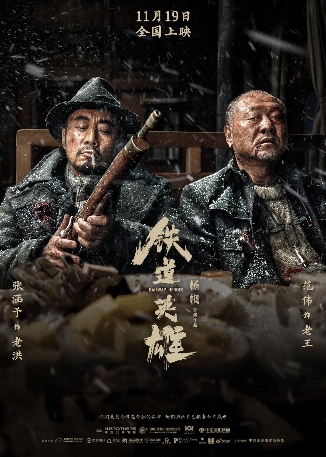 《铁道英雄》定档11月19日 张涵予范伟领衔