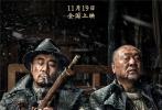 9月20日晚,电影《铁道英雄》剧组出席第十一届北京国际电影节开幕式红毯,导演杨枫,主演张涵予、魏晨、俞灏明共同亮相。主创们也携一副巨型火车票道具登上红毯,宣布影片将于11月19日全国上映的重磅消息。