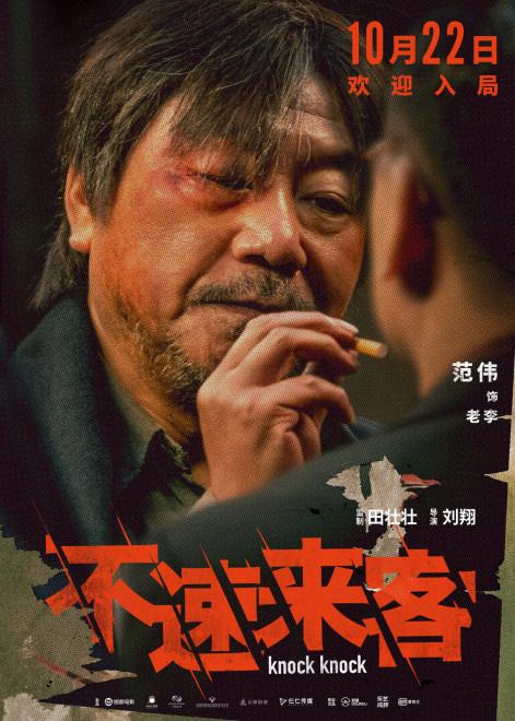 田壮壮监制《不速来客》发布海报 范伟张颂文登场