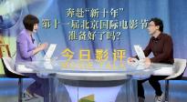 """奔赴""""新十年"""",北影节准备好了吗?"""