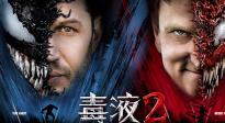 《毒液2》发布角色预告
