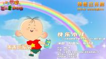 《大耳朵图图之霸王龙在行动》推广曲《快乐小孩》MV