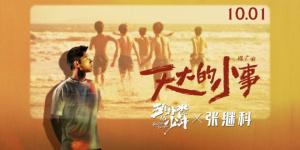 《五个扑水的少年》发布张继科《天大的小事》MV