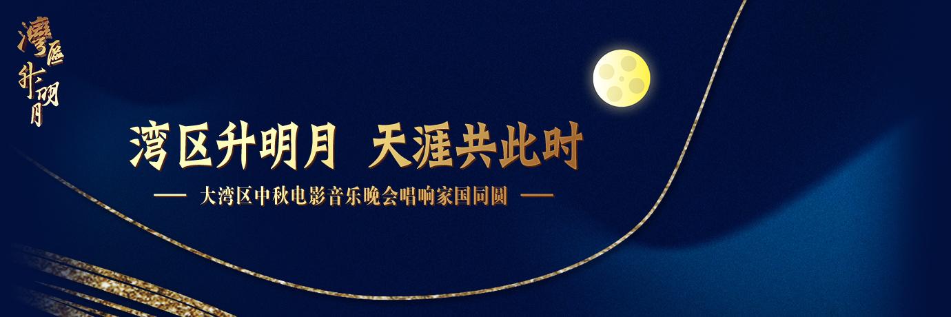 2021大灣區中秋電(dian)影音樂晚會(hui) 深情唱響家國(guo)同圓
