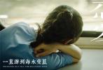 9月23日,由贾樟柯导演的最新作品《一直游到海水变蓝》发布十八张主题剧照,通过出生于不同年代的贾平凹、余华、梁鸿等中国文学大家口述各自时代与家庭的经验,围绕着70余年间的社会变迁,讲述了共同困扰中国人的十八段心事。