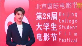 北京国际电影节·第28届大学生电影节启动仪式在京举行