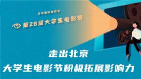 """第28届大学生电影节再度启航 """"天坛奖""""各评委透露评选标准"""
