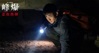 《峰爆》票房突破3亿元 朱一龙黄志忠演技获好评