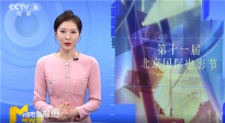 北影节线上线下同展映影迷狂欢 焦俊艳做客《中国电影报道》