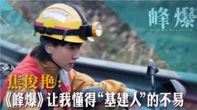 """焦俊艳做客《中国电影报道》:《峰爆》让我懂得""""基建人""""的不易"""