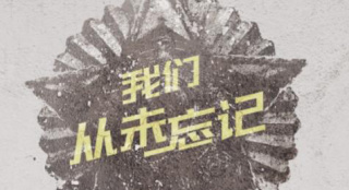 """《1950他们正年轻》曝MV 各界包场""""抢救观影"""""""