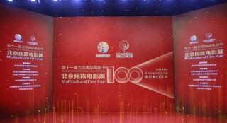 同心共铸!第11届北影节北京民族电影节展线上启动