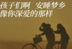 """由吴京、章子怡、徐峥、沈腾四位导演倾力打造的""""国庆三部曲""""第三部《我和我的父辈》,今日(9月25日)发布由王菲演唱的主题推广曲《如愿》。自《我和我的祖国》之后,王菲再度献唱""""国庆三部曲""""系列。"""