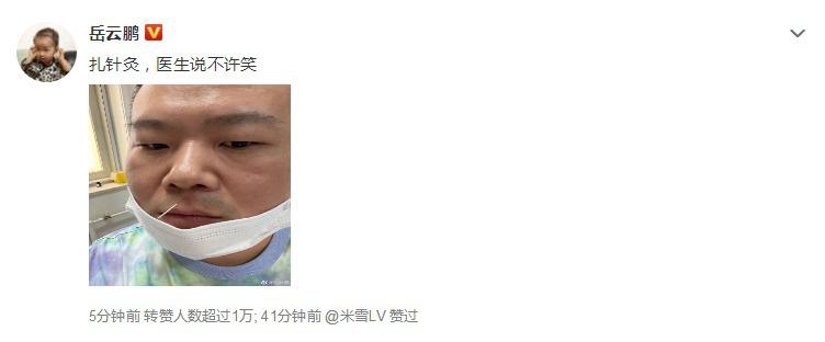 高德平台招商35497岳云鹏扎针灸晒照 画面搞笑却被医生嘱咐不许笑