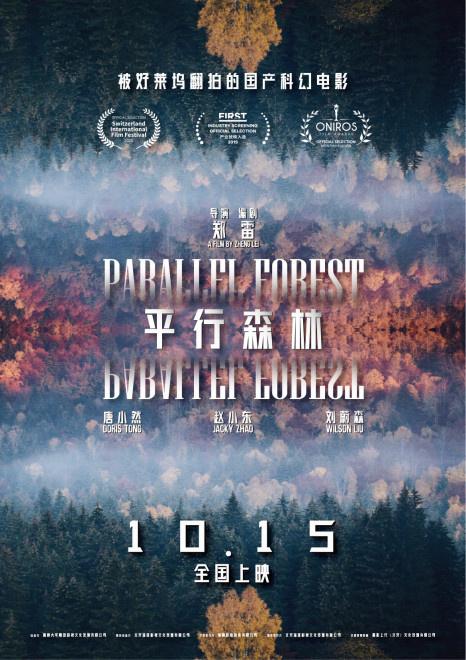 国产科幻片再出力作 《平行森林》发布定档海报