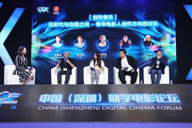 中国(深圳)数字电影论坛举办 嘉宾寄语科幻电影