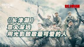 国庆档新片力荐——战争史诗巨作《长津湖》