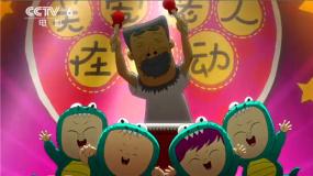 《大耳朵图图之霸王龙在行动》在京首映 主创呼吁多关心老人