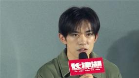 电影《长津湖》在京首映 众主创致敬最可爱的人