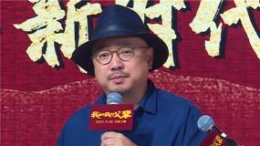 """《我和我的父辈》之《鸭先知》北京宣传 徐峥卖力拉票求""""转发"""""""